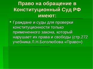 Право на обращение в Конституционный Суд РФ имеют: Граждане и суды для провер