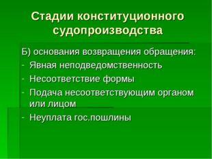 Стадии конституционного судопроизводства Б) основания возвращения обращения: