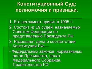Конституционный Суд: полномочия и признаки. 1. Его регламент принят в 1995 г.