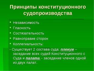 Принципы конституционного судопроизводства Независимость Гласность Состязател