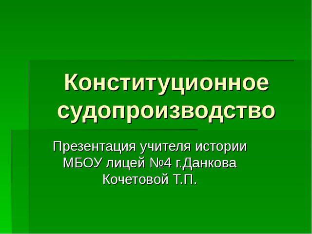 Конституционное судопроизводство Презентация учителя истории МБОУ лицей №4 г....