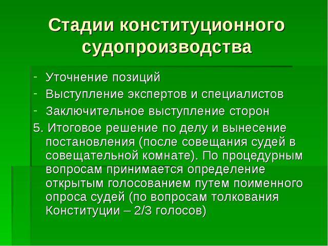 Стадии конституционного судопроизводства Уточнение позиций Выступление экспер...