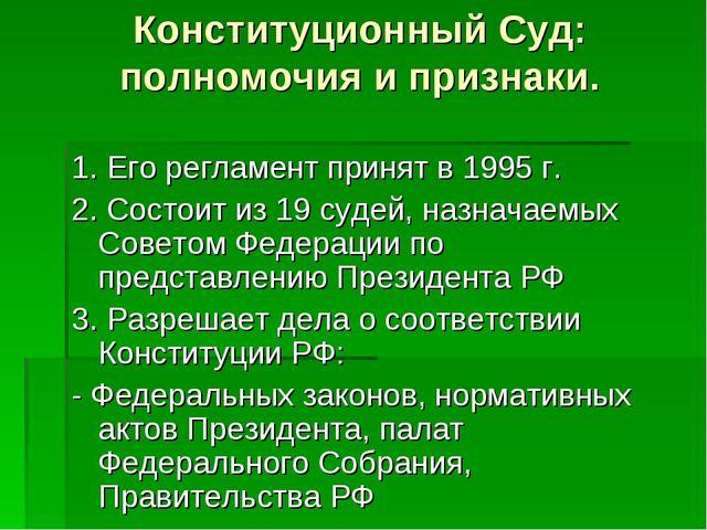 Конституционный Суд: полномочия и признаки. 1. Его регламент принят в 1995 г....