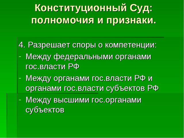 Конституционный Суд: полномочия и признаки. 4. Разрешает споры о компетенции:...