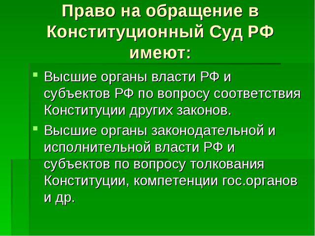 Право на обращение в Конституционный Суд РФ имеют: Высшие органы власти РФ и...