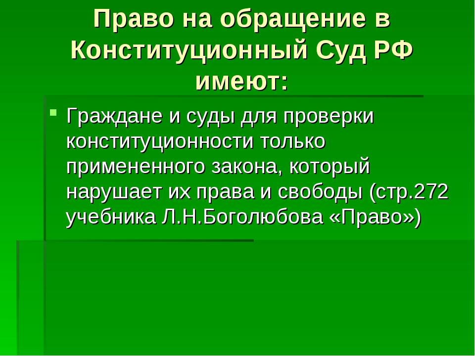 Право на обращение в Конституционный Суд РФ имеют: Граждане и суды для провер...