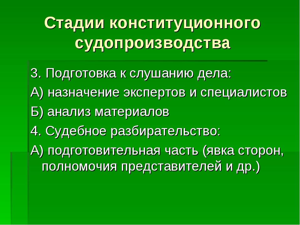 Стадии конституционного судопроизводства 3. Подготовка к слушанию дела: А) на...