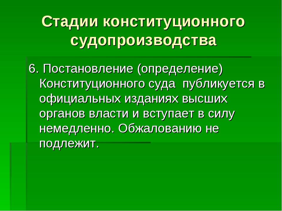 Стадии конституционного судопроизводства 6. Постановление (определение) Конст...