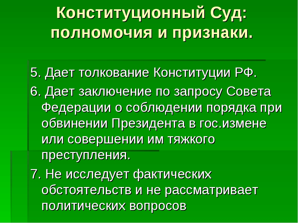 Конституционный Суд: полномочия и признаки. 5. Дает толкование Конституции РФ...