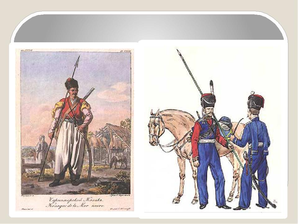 черноморское казачье войско в картинках