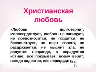 «Любовь долготерпит, милосердствует, любовь не завидует, не превозносится, не