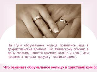 На Руси обручальные кольца появились еще в дохристианские времена. По языческ