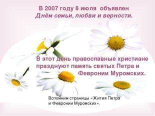 В 2007 году 8 июля объявлен Днём семьи, любви и верности. В этот день правосл