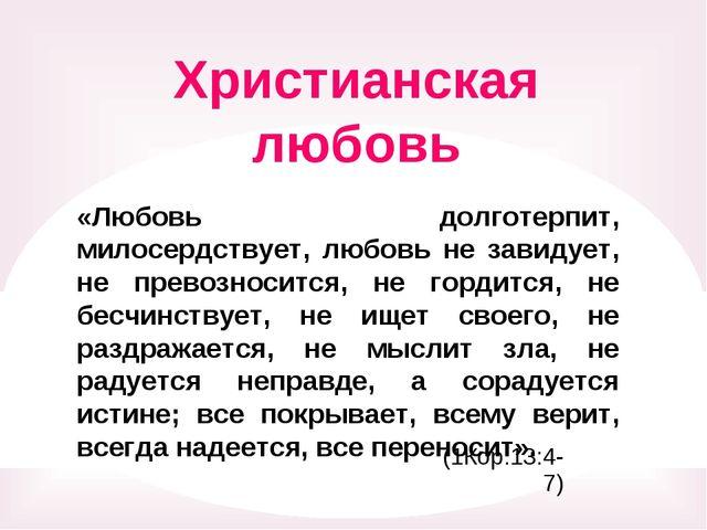 «Любовь долготерпит, милосердствует, любовь не завидует, не превозносится, не...