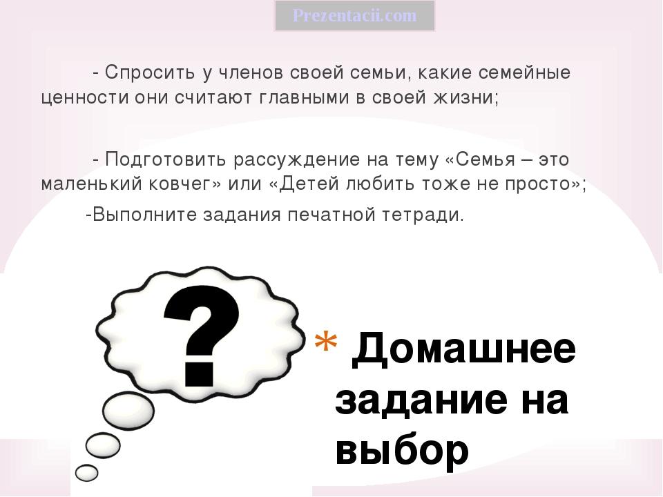 Домашнее задание на выбор - Спросить у членов своей семьи, какие семейные ц...