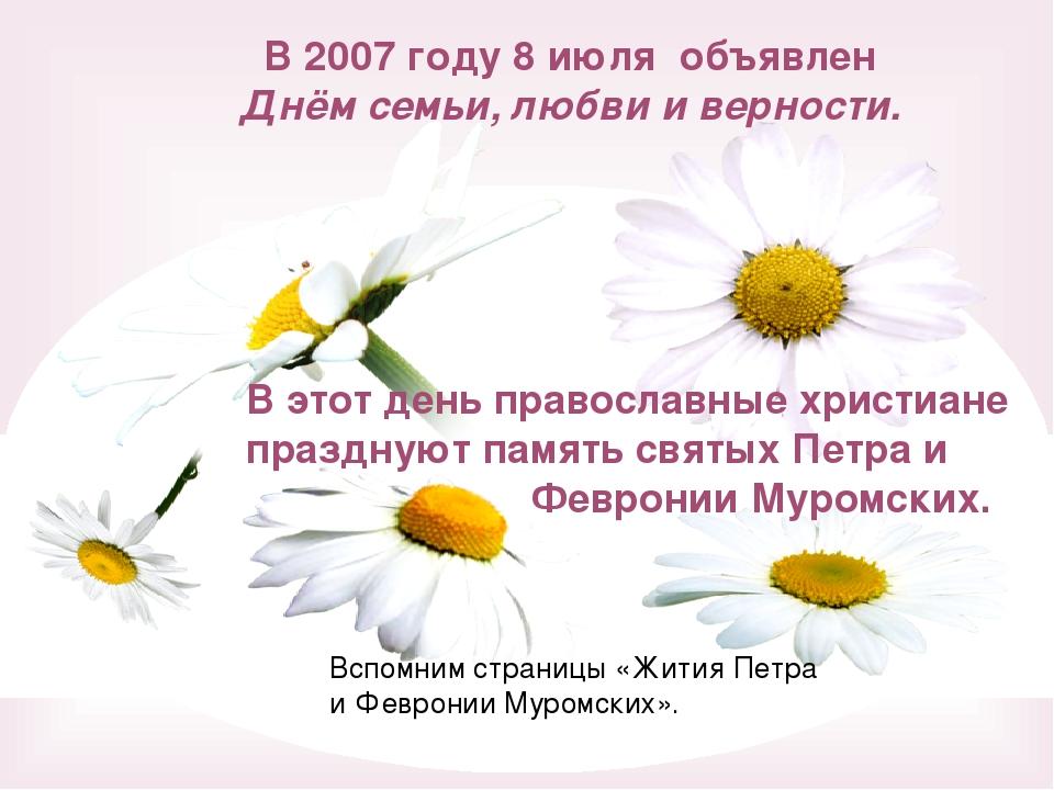 В 2007 году 8 июля объявлен Днём семьи, любви и верности. В этот день правосл...