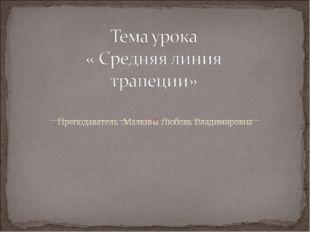 Преподаватель :Малкина Любовь Владимировна