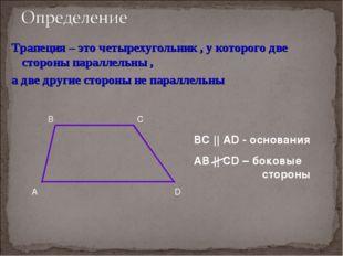 Трапеция – это четырехугольник , у которого две стороны параллельны , а две д