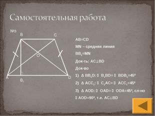 №3 AB=CD MN – средняя линия BB1=MN Док-ть: ACBD Док-во Δ BB1D:  B1BD=  BDB