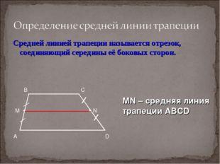 Средней линией трапеции называется отрезок, соединяющий середины её боковых с