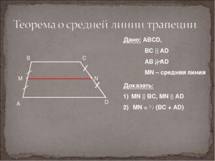 A D B C Дано: ABCD, BC || AD AB || AD MN – средняя линия Доказать: MN || B