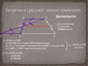 A D B C Доказательство: Е 1. Дополнительное построение 1) CM 2. ΔEMA и ΔCMB: