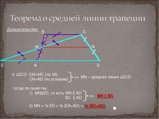 A D B C Доказательство: Е 4. ΔECD : EM=MC (по 3б) CN=ND (по условию) тогда по