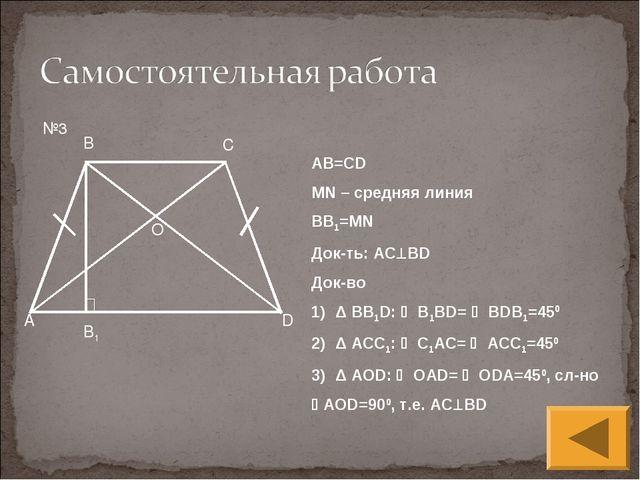 №3 AB=CD MN – средняя линия BB1=MN Док-ть: ACBD Док-во Δ BB1D:  B1BD=  BDB...