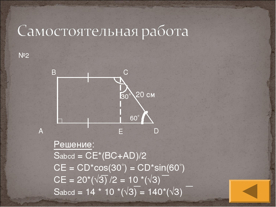 A D B C №2 Решение: Sabcd = CE*(BC+AD)/2 CE = CD*cos(30) = CD*sin(60) CE =...