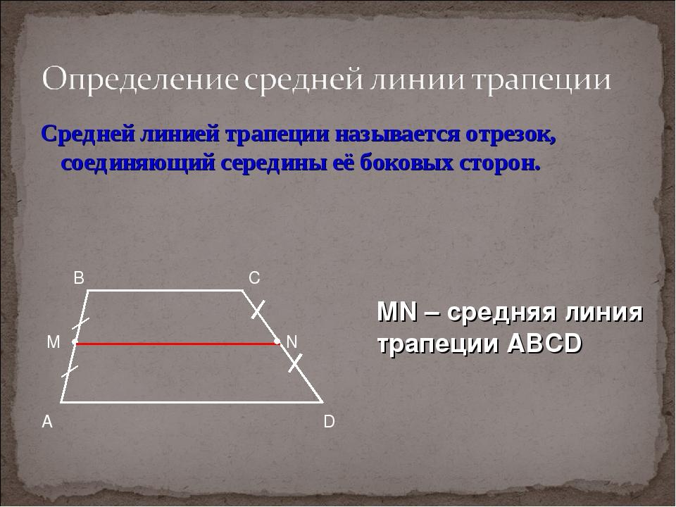 Средней линией трапеции называется отрезок, соединяющий середины её боковых с...