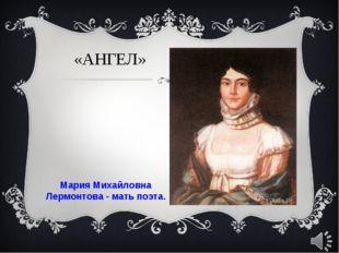 Мария Михайловна Лермонтова - мать поэта. «АНГЕЛ»