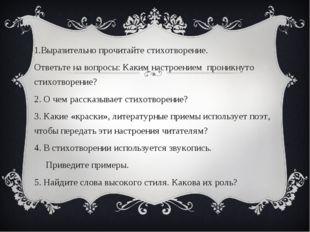 1.Выразительно прочитайте стихотворение. Ответьте на вопросы: Каким настроени
