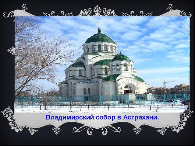 Владимирский собор в Астрахани.