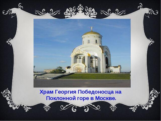 Храм Георгия Победоносца на Поклонной горе в Москве.