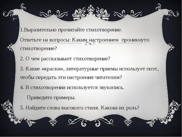 1.Выразительно прочитайте стихотворение. Ответьте на вопросы: Каким настроени...
