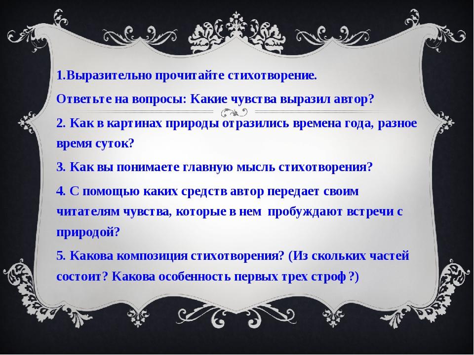 1.Выразительно прочитайте стихотворение. Ответьте на вопросы: Какие чувства в...