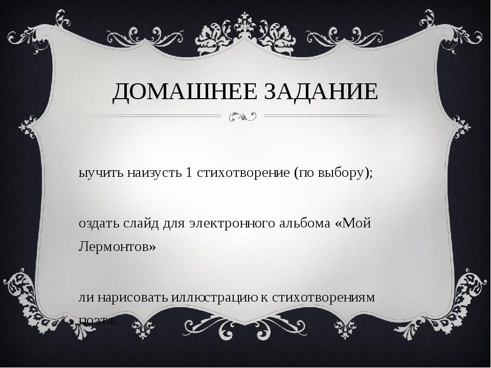 ДОМАШНЕЕ ЗАДАНИЕ Выучить наизусть 1 стихотворение (по выбору); Создать слайд...