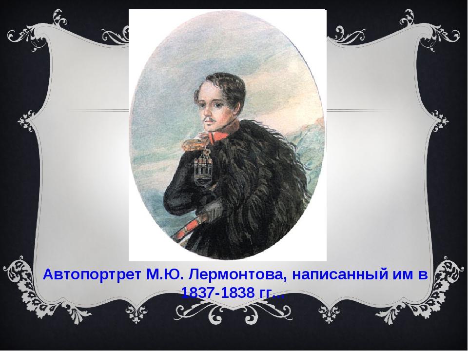 Автопортрет М.Ю. Лермонтова, написанный им в 1837-1838 гг...