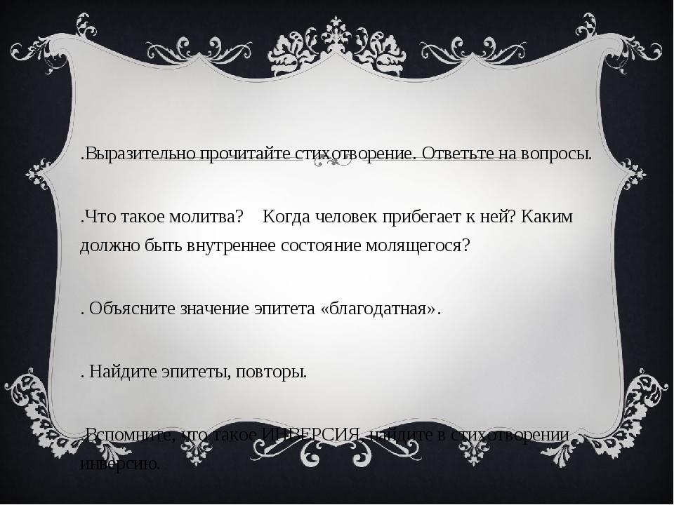 1.Выразительно прочитайте стихотворение. Ответьте на вопросы. 2.Что такое мол...
