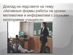 Доклад на педсовете на тему: «Активные формы работы на уроках математики и ин
