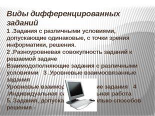 Виды дифференцированных заданий 1 .Задания с различными условиями, допускающи