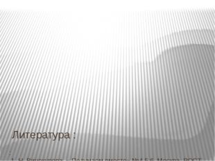 Литература :  : 1. Н. Винокурова. « Подумаем вместе» №4,5,6. Москва, РОСТ 1