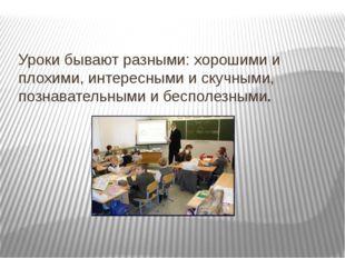 Уроки бывают разными: хорошими и плохими, интересными и скучными, познаватель