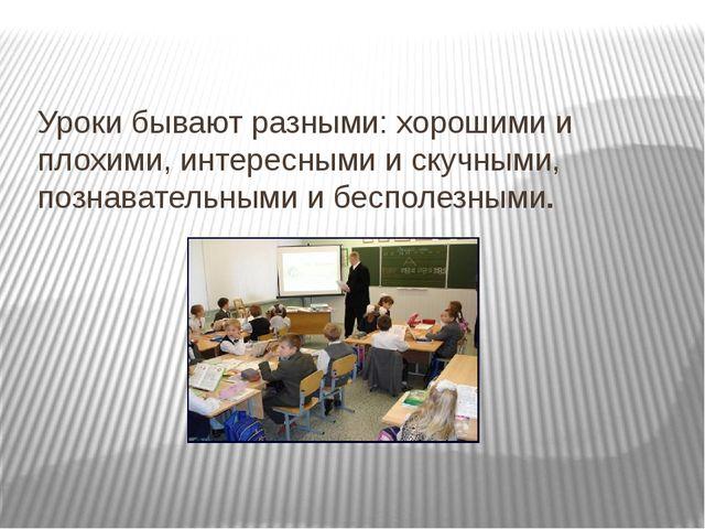 Уроки бывают разными: хорошими и плохими, интересными и скучными, познаватель...