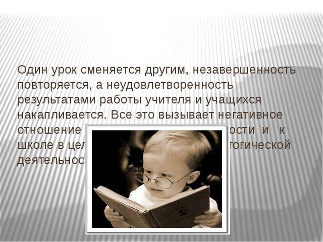 Один урок сменяется другим, незавершенность повторяется, а неудовлетвореннос...