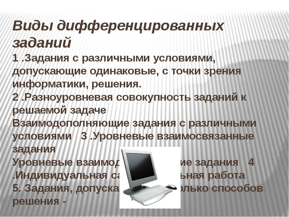 Виды дифференцированных заданий 1 .Задания с различными условиями, допускающи...