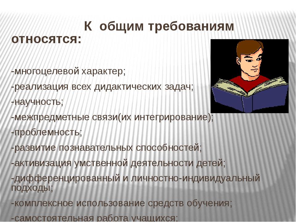 К общим требованиям относятся: -многоцелевой характер; -реализация всех дида...