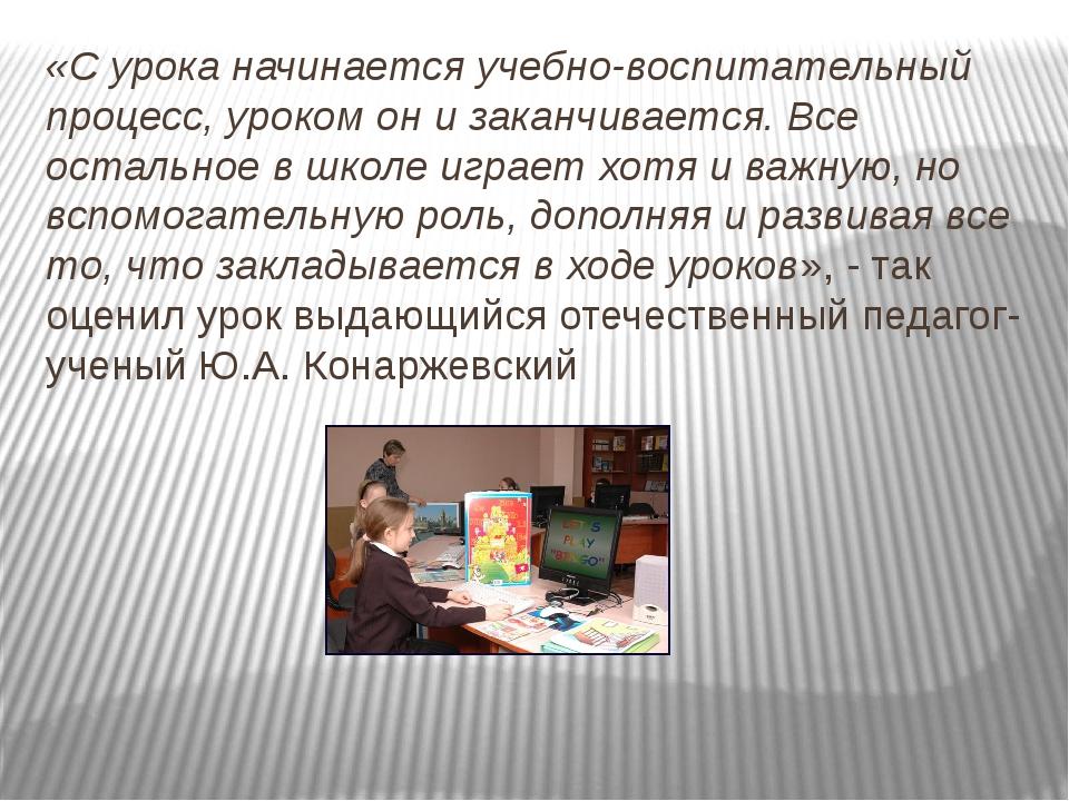 «С урока начинается учебно-воспитательный процесс, уроком он и заканчивается....