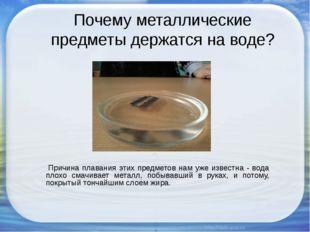 Почему металлические предметы держатся на воде? Причина плавания этих предмет