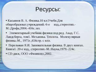 Ресурсы: Касьянов В. А. Физика.10 кл:Учебн.Для общеобразоват.учреждений.-6-е